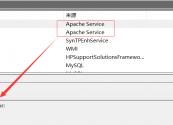 windows下Apache启动后又停止的原因之一