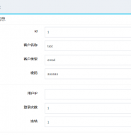 laravel-admin实战做个简单的客户管理——使用模板blade美化用户详情